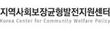 지역사회보장균형발전지원센터